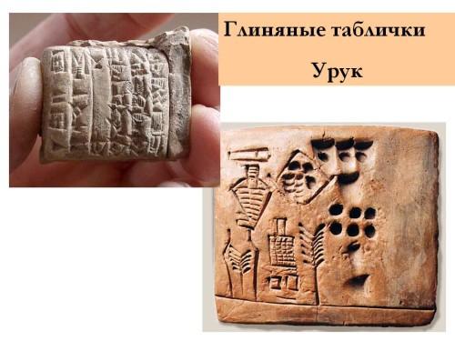0013-013-Glinjanye-tablichki-Uruk