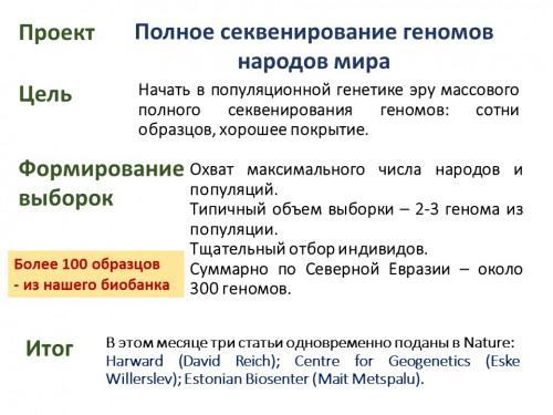 10_полные геномы
