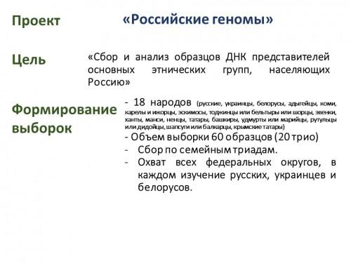11_Российский геномы