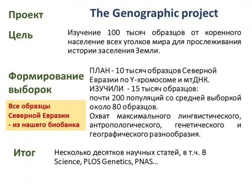 6_генографик