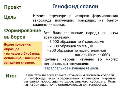 8_славяне