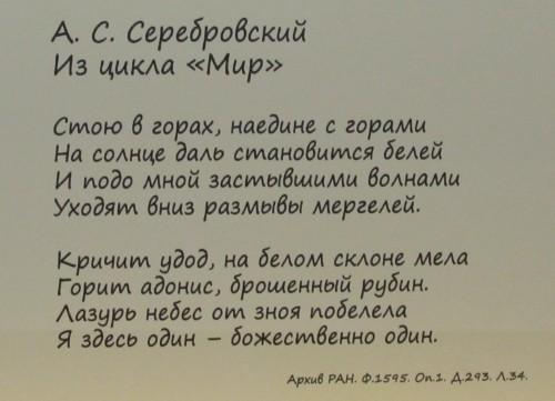Cтихи-1