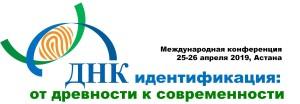 Logo Astana-DNA2019_ru