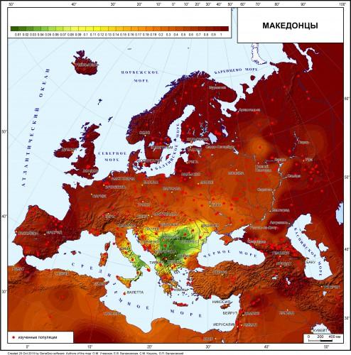 Рис. 5.36. Карта генетических расстояний от македонцев (генетический ландшафт по гаплогруппам Y-хромосомы).
