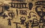 Наскальные изображения периода неолита, Балуканский полуостров, Wikimedia Commons.
