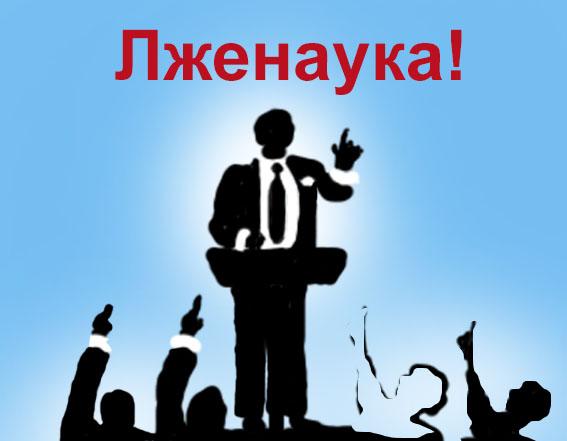 лженаука_2015-03-25-5