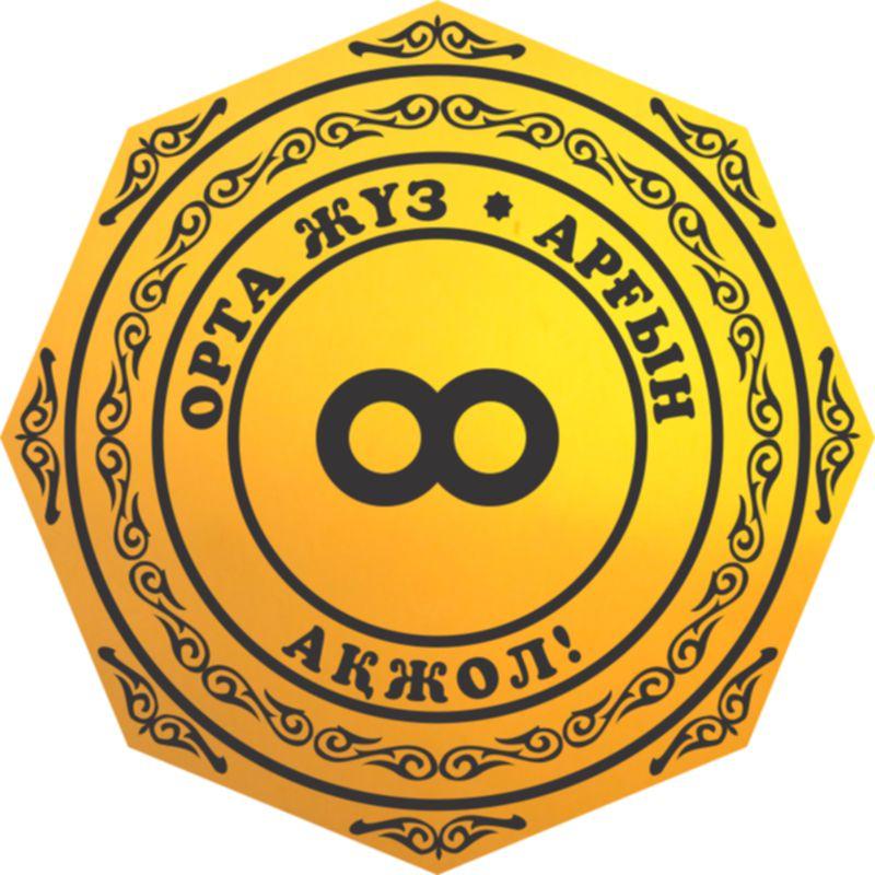 Тамга - родовой фамильный знак аргынов (восьмерка - символ бесконечности).